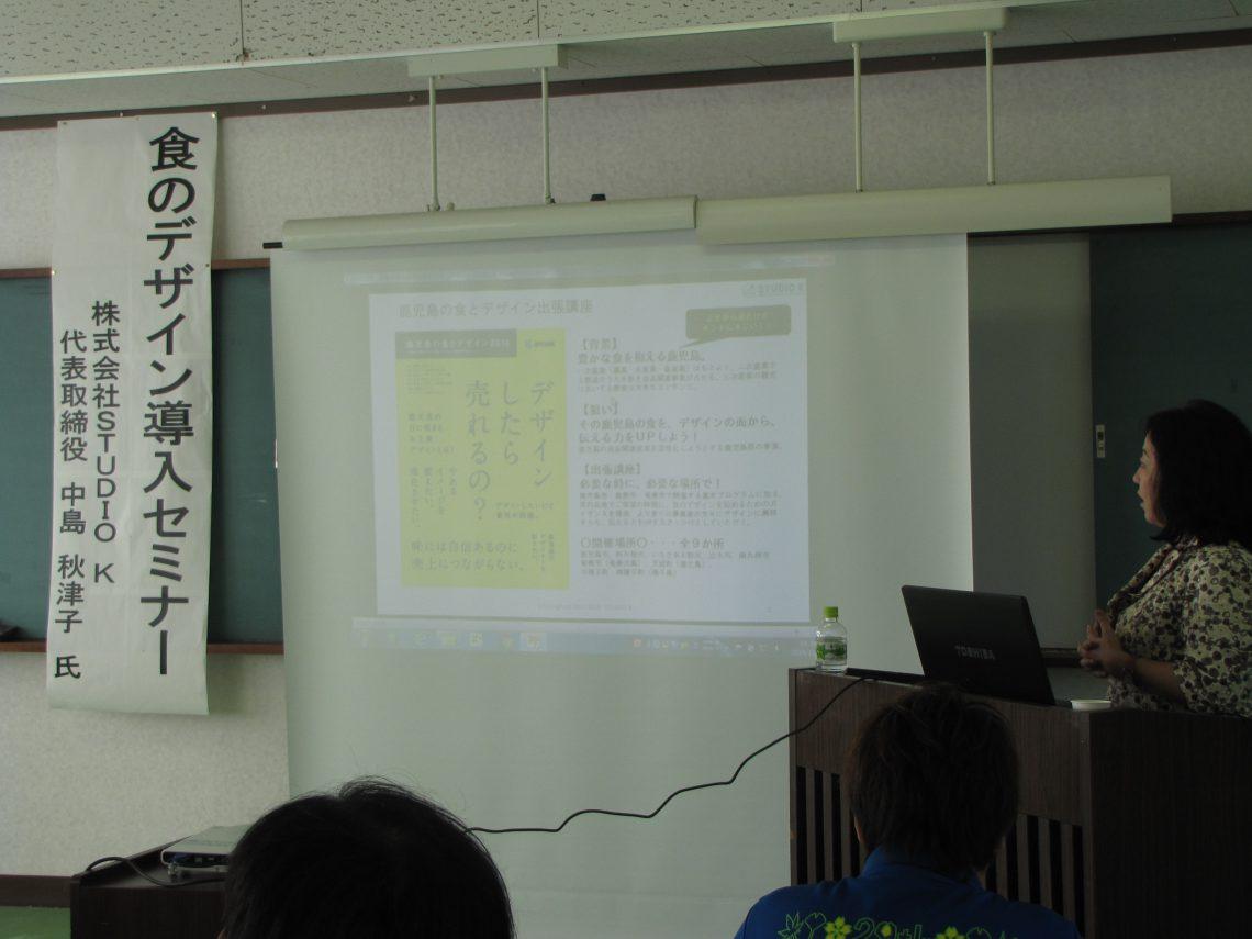 出張講座@南九州市商工会にて講演しました