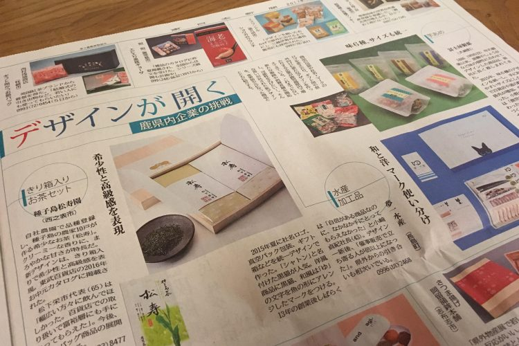 南日本新聞「デザインが開く」