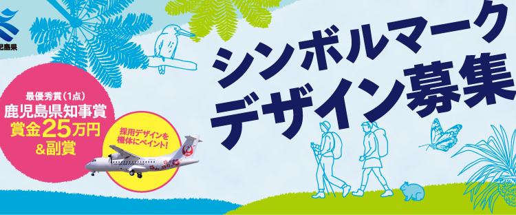 奄美トレイル シンボルマーク募集開始
