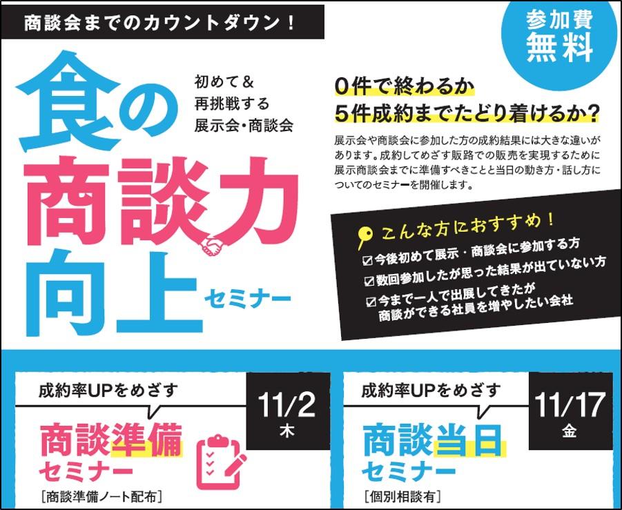 鹿児島県主催「食の商談力向上セミナー11/2&11/17」開催します