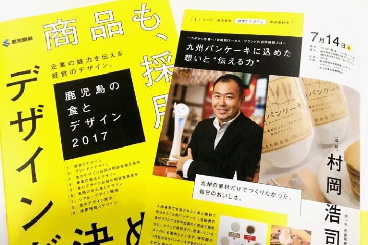 【マーケティングPJ】鹿児島の食とデザイン2017