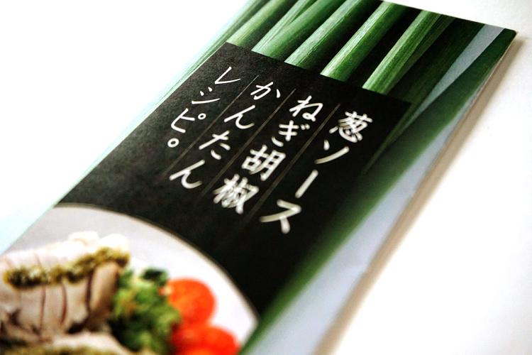 【メディアデザイン】葱ソース・葱胡椒レシピ