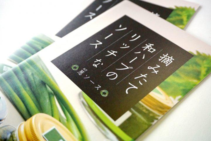 【メディアデザイン】葱ソースパンフレット