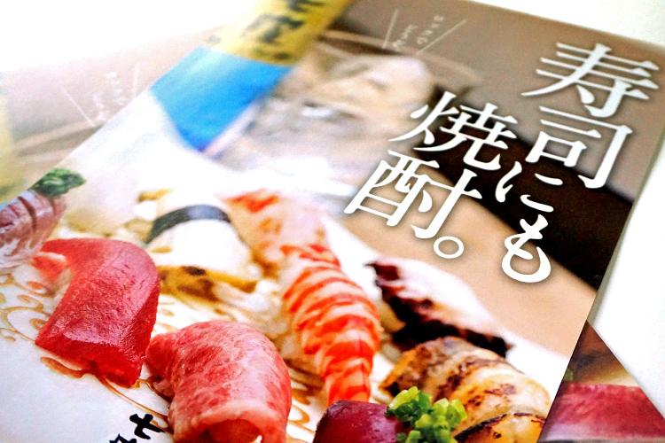 【メディアデザイン】焼酎・地酒のプロモーション