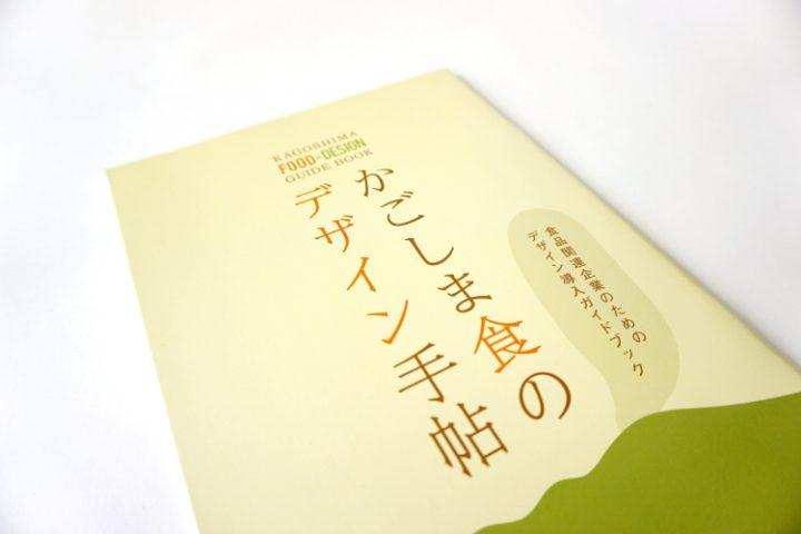 【マーケティングPJ】鹿児島の食とデザイン2014
