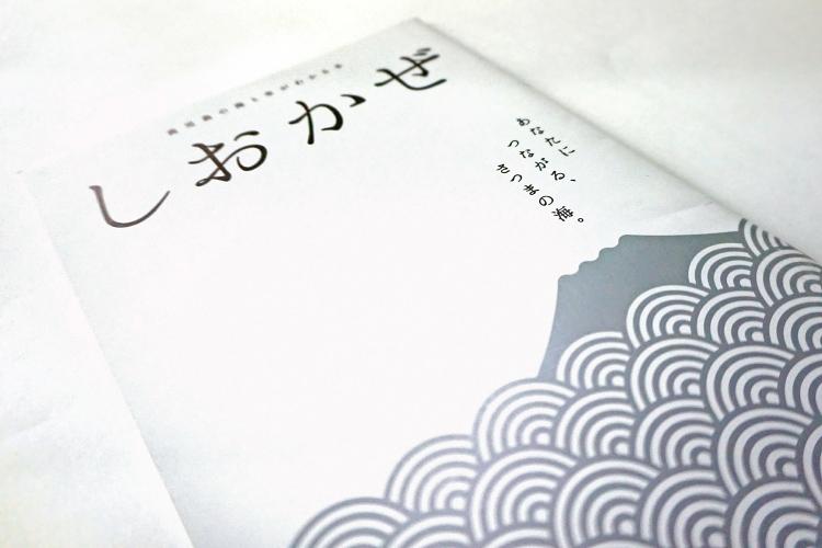 【メディア・デザイン】鹿児島の海と幸がわかる本・しおかぜ