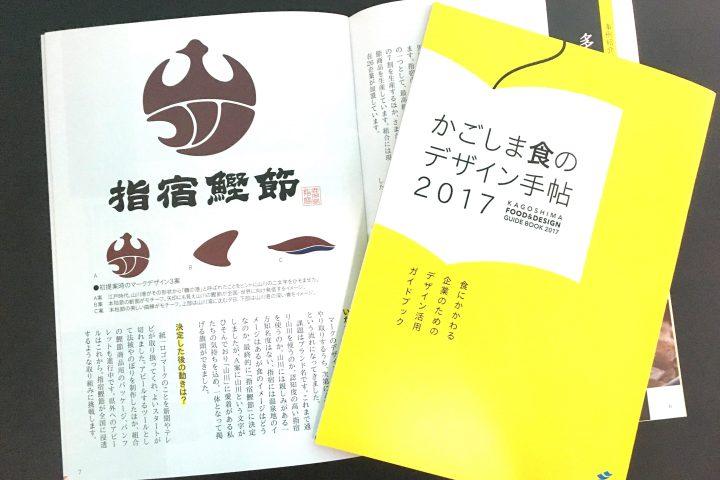 【マーケティングPJ】かごしま食のデザイン手帖2017