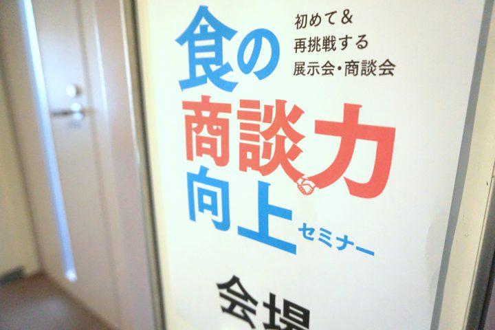 鹿児島県 食の商談力向上セミナー②当日編