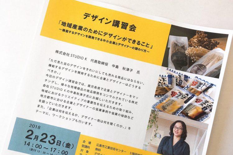 デザイン講習会「地域産業のためのデザイン」@広島、2/23で講師を務めます。