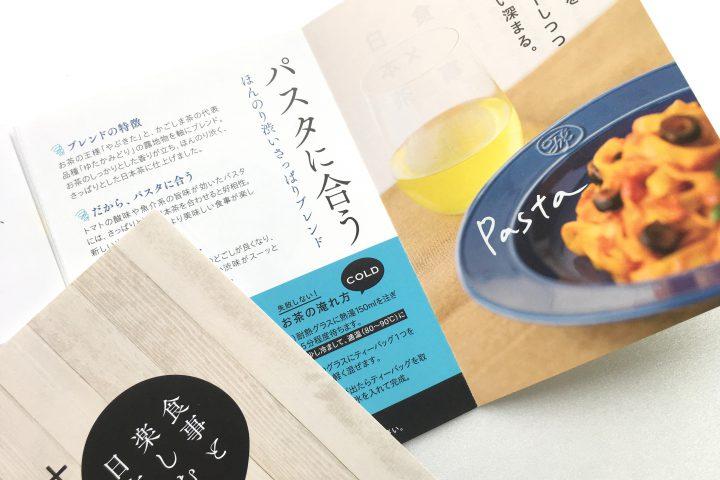 食事を楽しむ日本茶