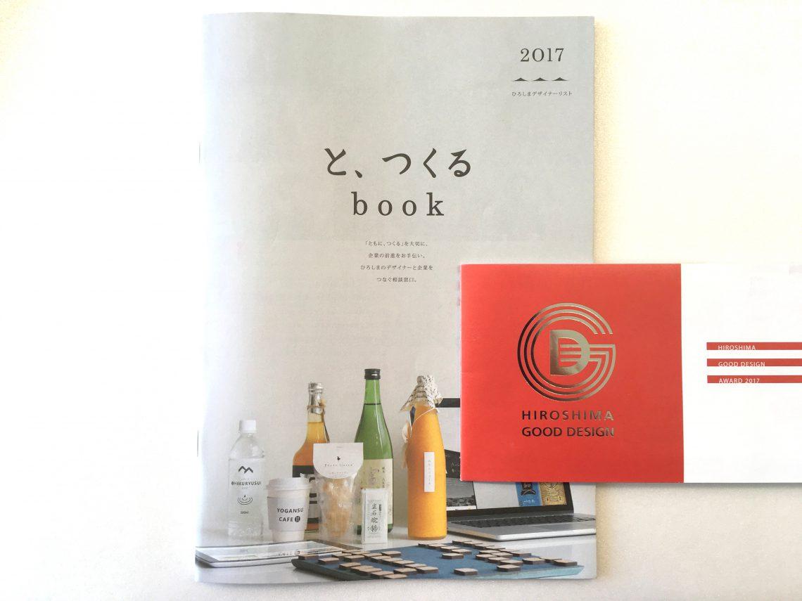 セミナーin広島 デザイン開発の要はオリエンテーション