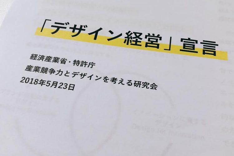「デザイン経営」宣言 No1デザインとは編