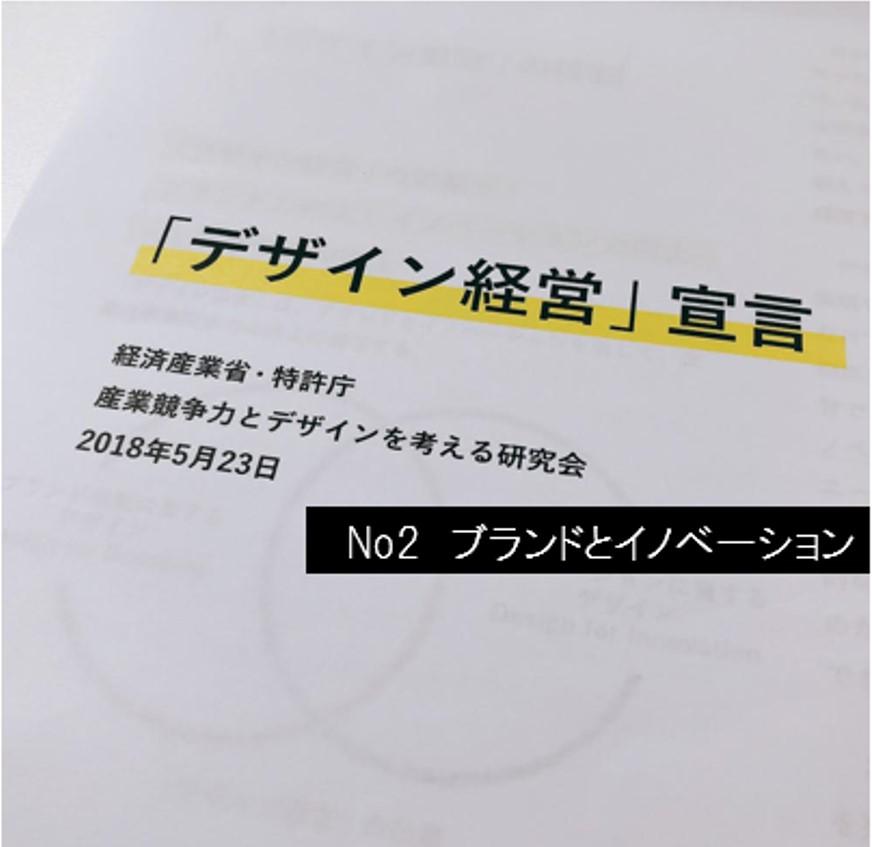 「デザイン経営」宣言 No2ブランドとイノベーション編