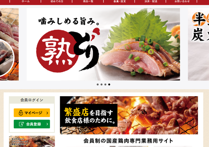 熟どり市場 商品紹介注文サイト