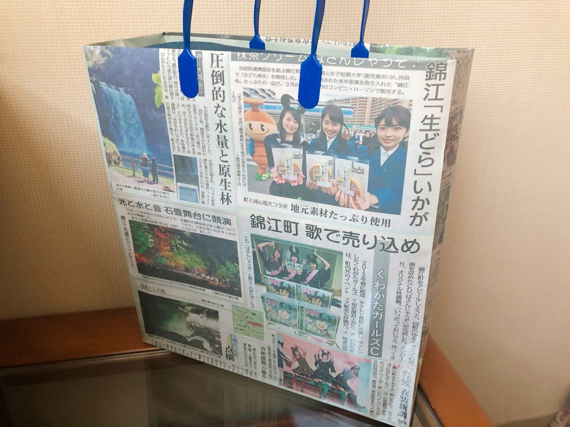 【SP】自治体錦江町の紙袋・ショッパー