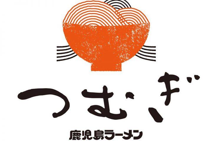 【ロゴマークデザイン】鹿児島ラーメン つむぎ
