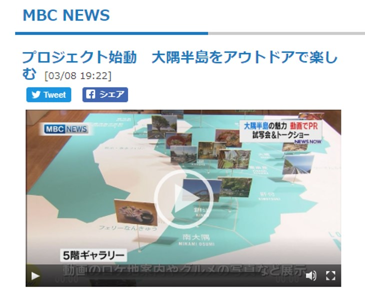 【メディア】MBCテレビ・ニューズナウにて取材いただきました