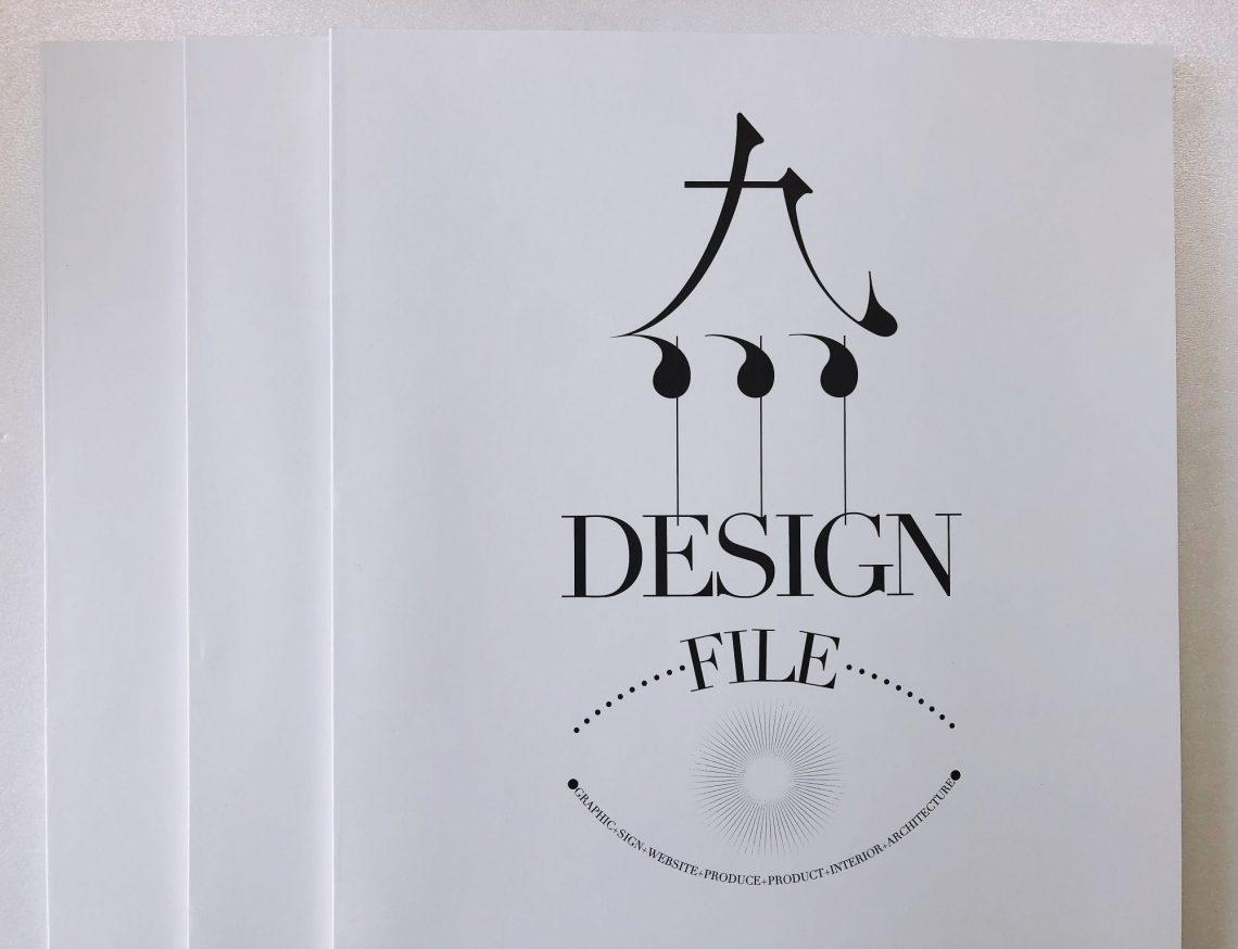 【メディア】九州デザインファイルに紹介されました。