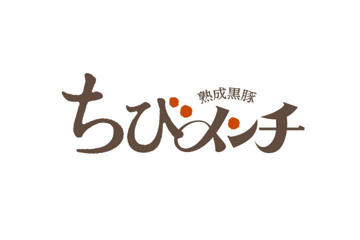 【ロゴマーク】ちびメンチ
