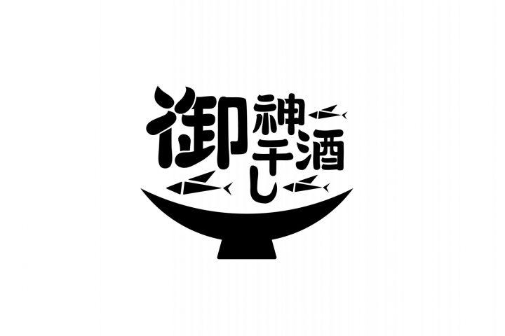 【パッケージデザイン】御神酒干し