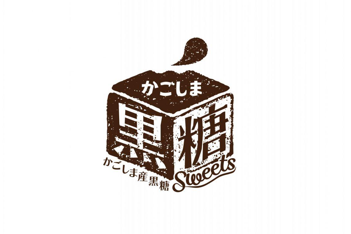 【ブランディング】かごしま黒糖sweets
