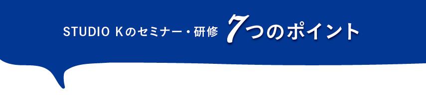 STUDIO Kセミナー・研修7つのポイント