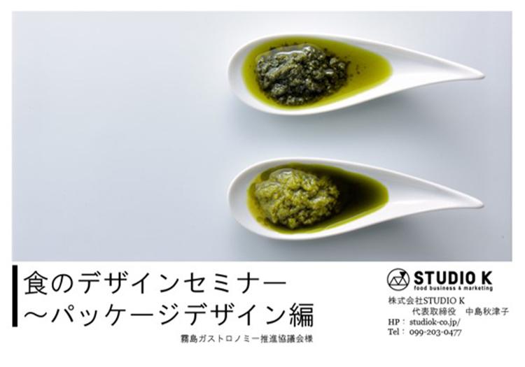食のデザインセミナー