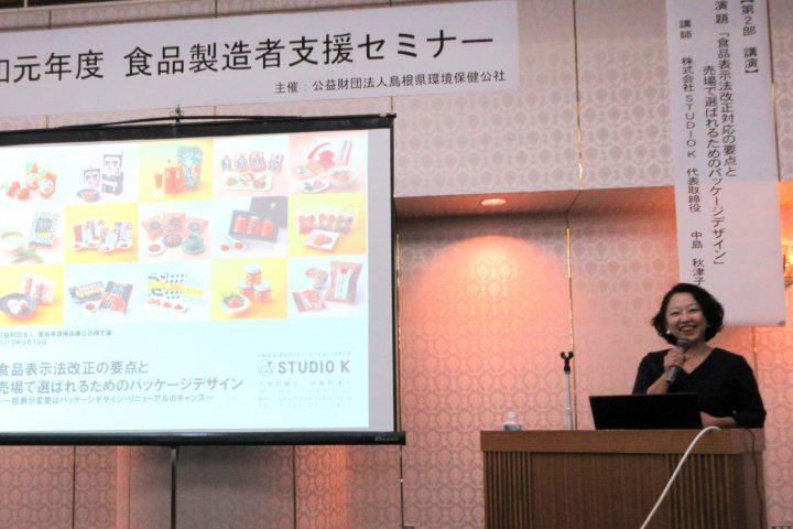 島根県環境保健公社様主催「表示とパッケージデザイン」セミナーで講師を務めました