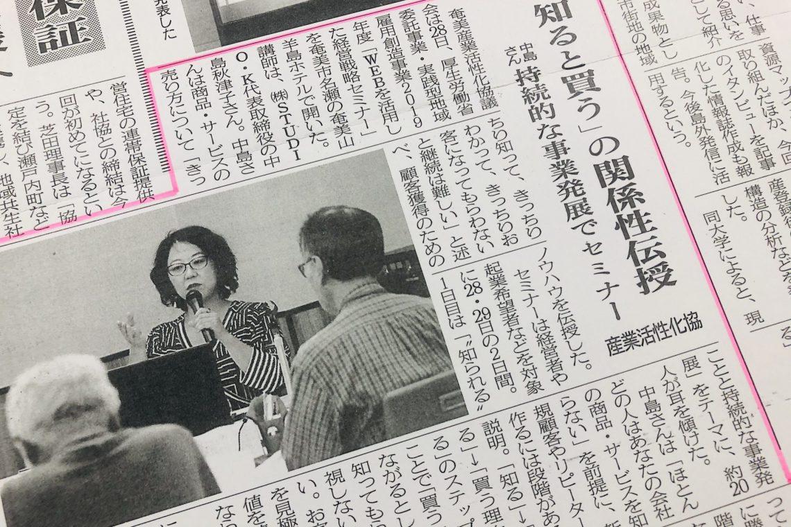 奄美産業活性化協議会様主催 WEBを活用した経営戦略セミナーの講師を務めました