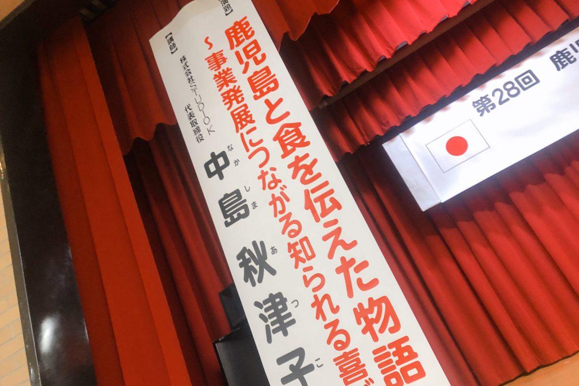鹿児島県下商工会議所女性会合同研修会にて経営講演会の講師を務めました
