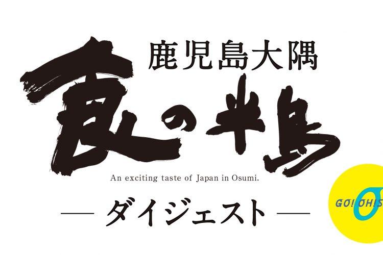 GO!OH!SUMI ゴーおおすみ 食の半島・大隅PR動画をリリースしました