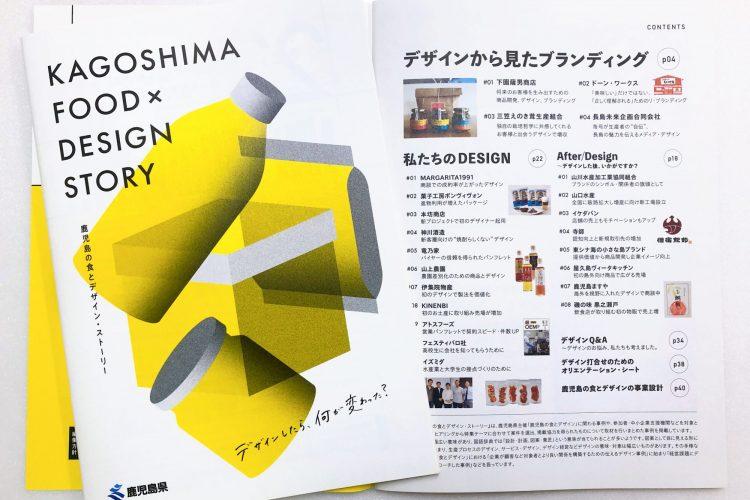 『鹿児島の食とデザイン・ストーリー』発刊