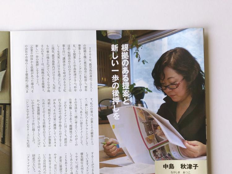 「根拠ある提案と新しい一歩の後押しを」中島 秋津子
