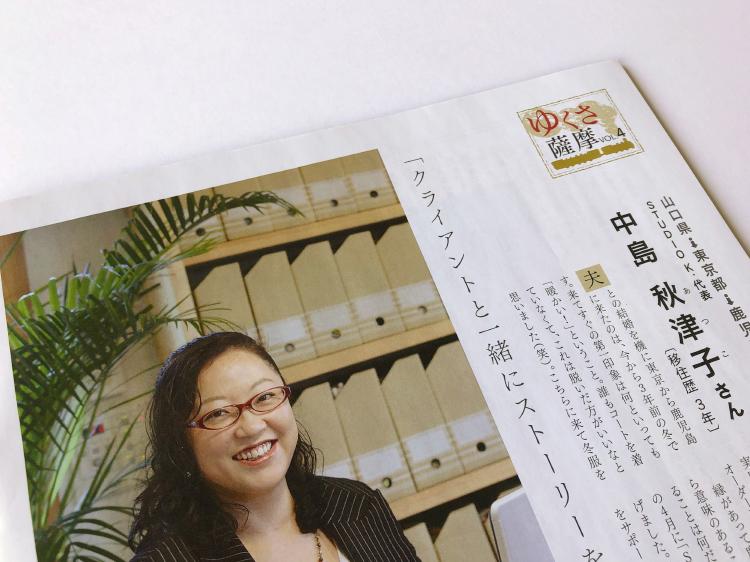 「クライアントと一緒にストーリーを作ってゆく」中島 秋津子