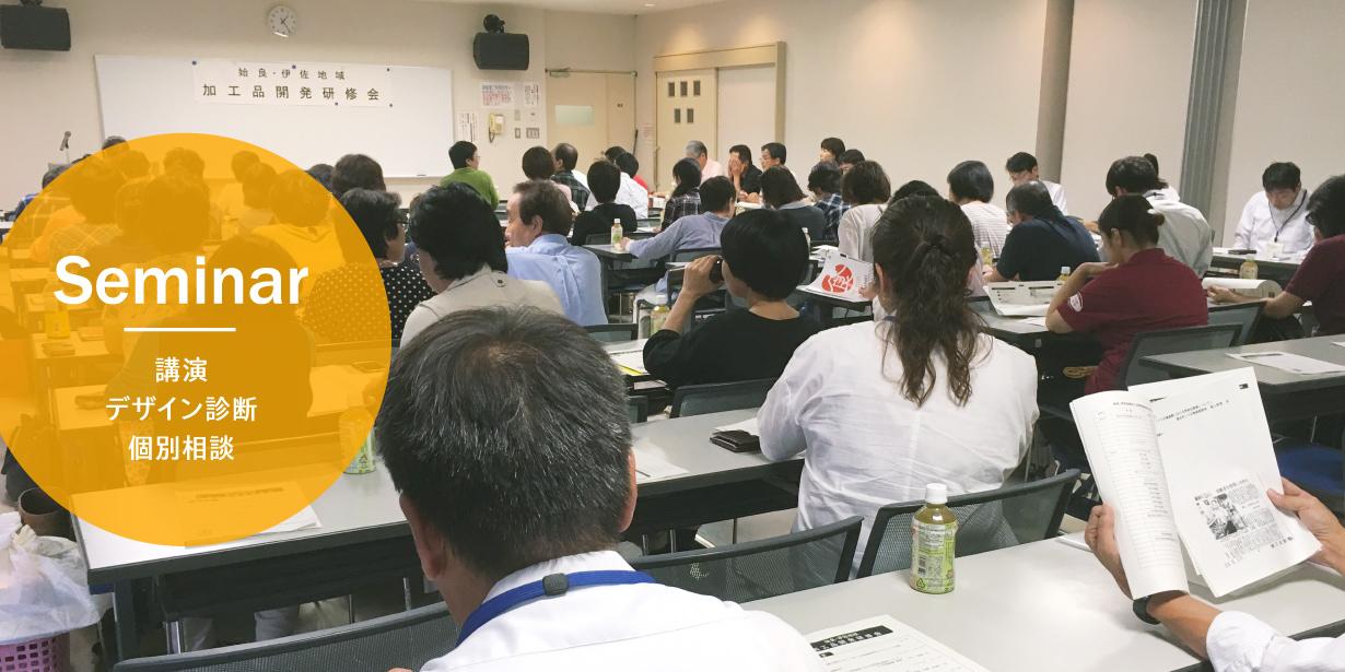 Seminar−講演・デザイン診断・個別相談