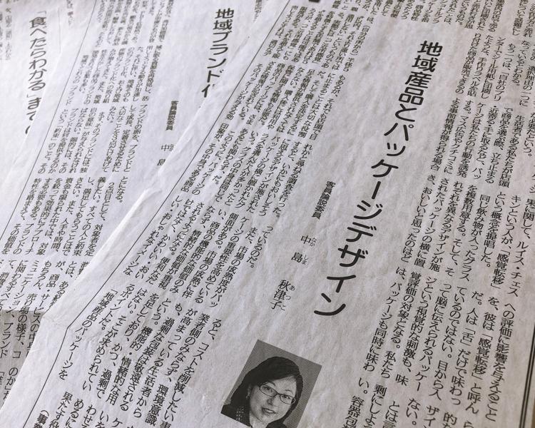 南日本新聞社説