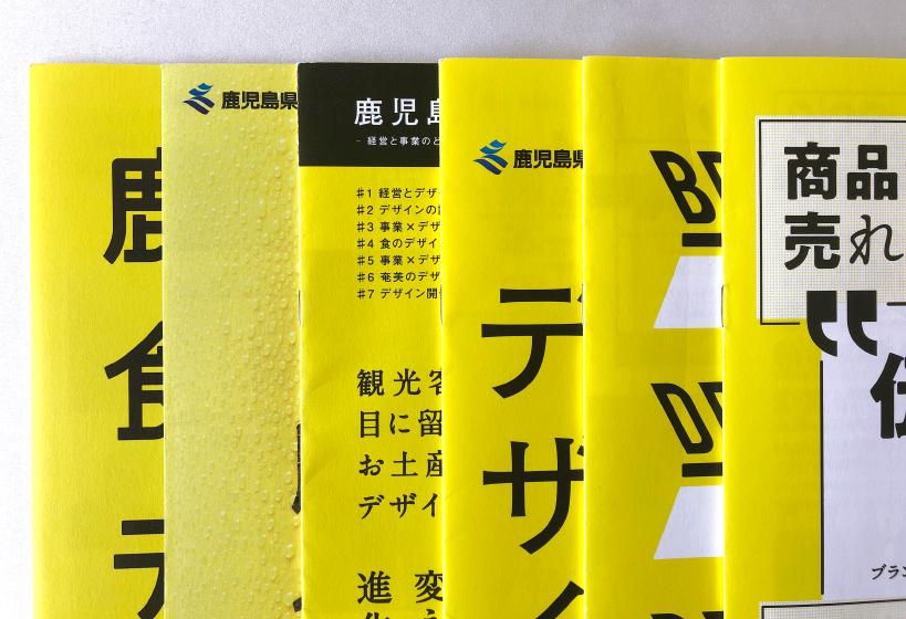 【行政自治体事業】鹿児島の食とデザイン(鹿児島県)