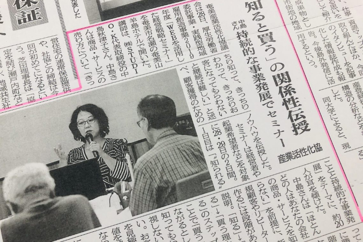 奄美産業活性化協議会様主催のセミナーの記事