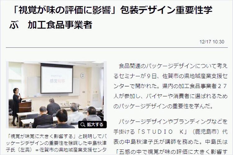 佐賀市の新聞で紹介された事例