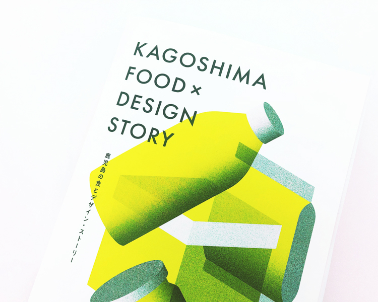 鹿児島の食とデザイン