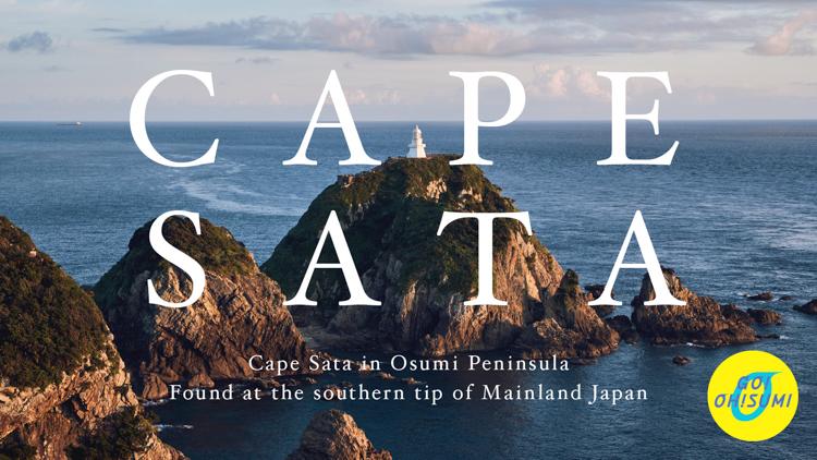 大隅佐多岬を目的地とする旅をおすすめする動画