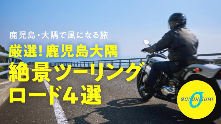 大隅バイク・ツーリング動画