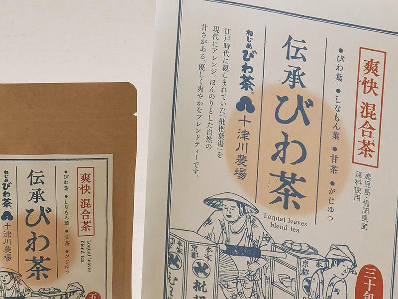 伝承びわ茶:パッケージデザイン・パンフレットデザイン