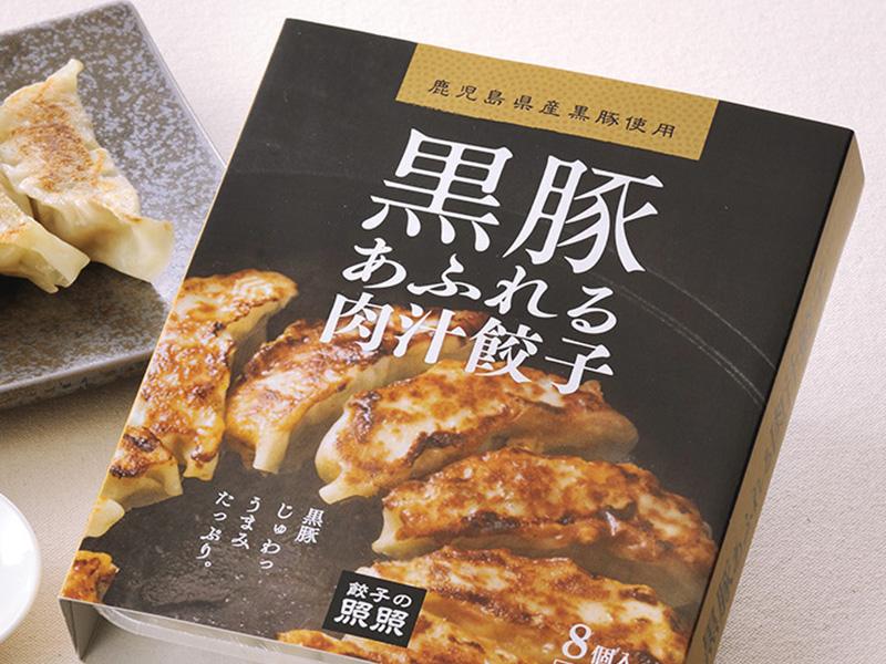 あふれる肉汁黒豚餃子:パッケージデザイン