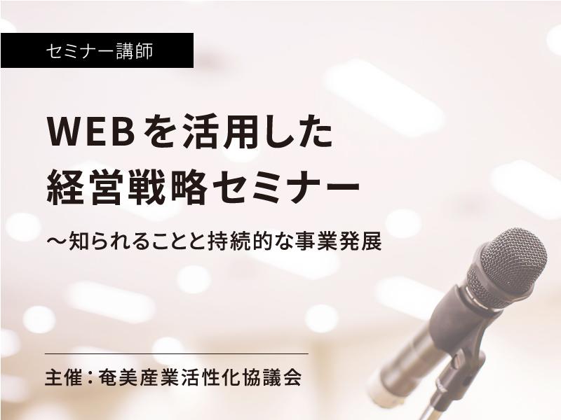 奄美産業活性化協議会「経営戦略」:セミナー講師