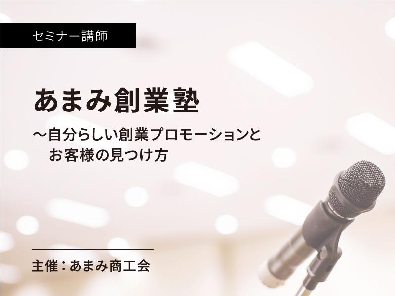 あまみ商工会「創業プロモーション」:セミナー講師