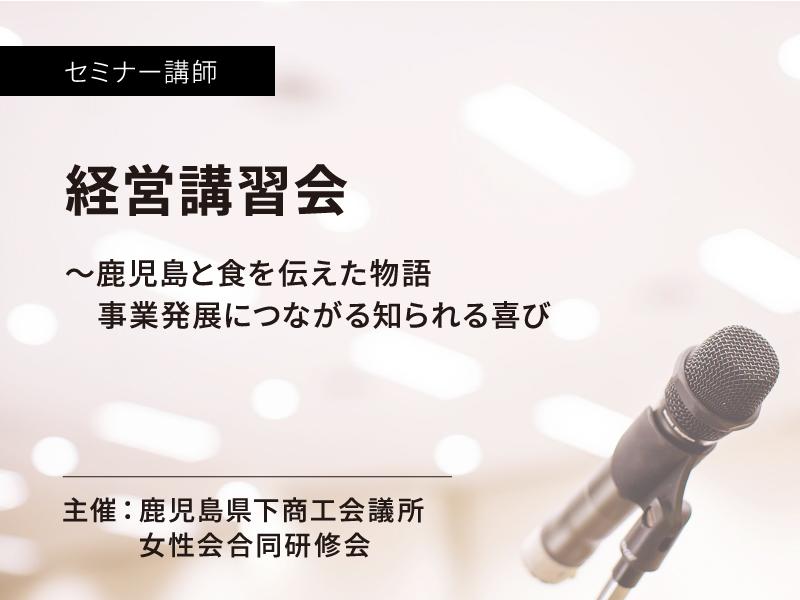 鹿児島県全商工会議所「事業発展」:セミナー講師