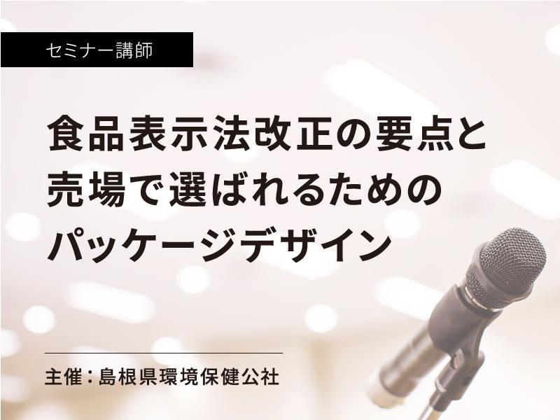 公益財団法人島根県環境保健公社「パッケージ・リニューアル」:セミナー講師