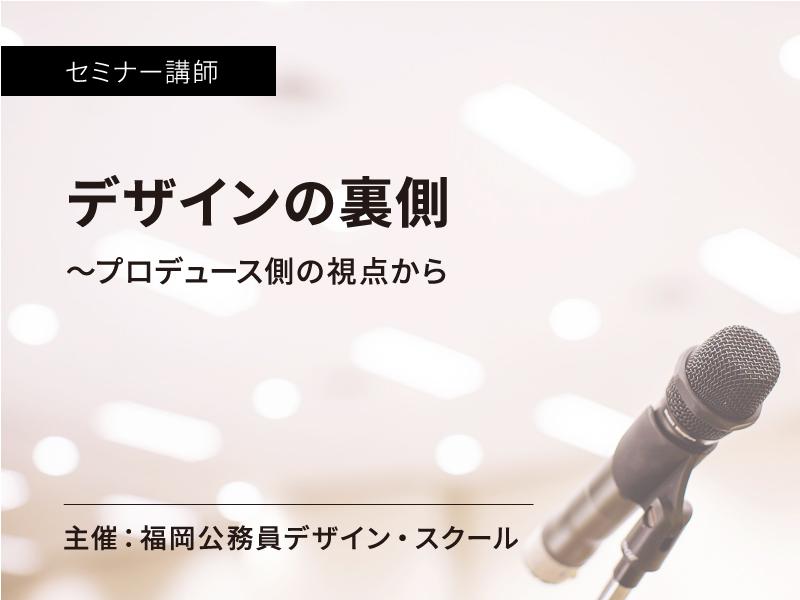 福岡デザインスクール「デザインのプロデュース」:セミナー講師