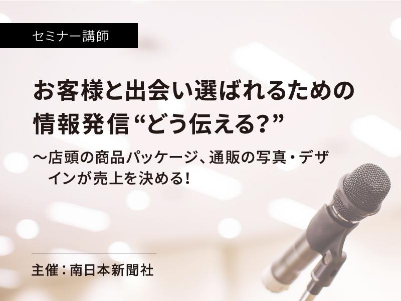 南日本新聞社「商品パッケージ」セミナー講師